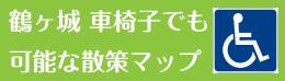 鶴ヶ城 車椅子でも可能な散策マップ