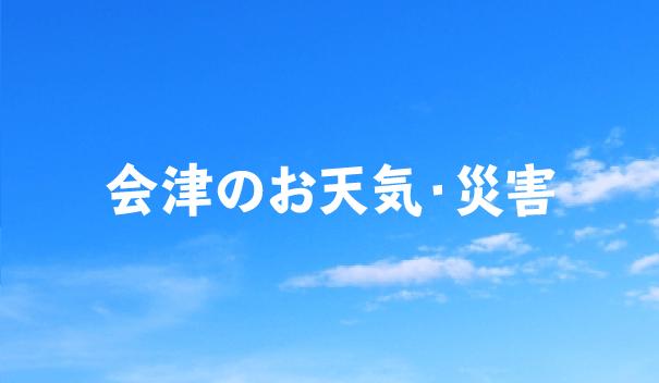 会津のお天気情報