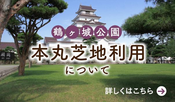 鶴ヶ城公園本丸芝地利用について
