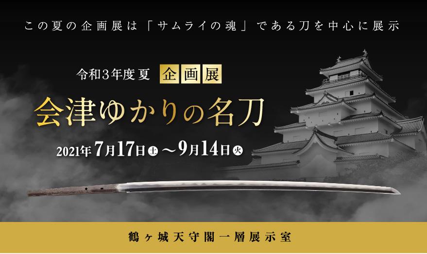 鶴ヶ城天守閣博物館 令和3年度企画展