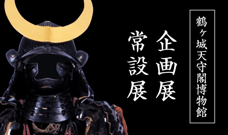 鶴ヶ城天守閣博物館 企画展・常設展