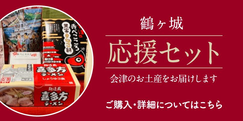 鶴ヶ城 応援セット 会津のお土産をお届けします