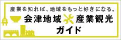 会津地域産業観光ガイド