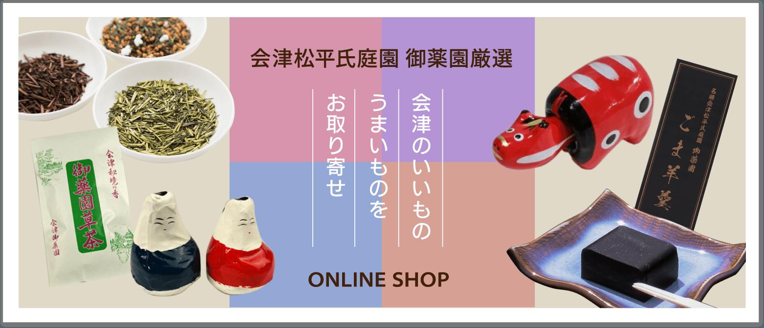 会津松平氏庭園 御薬園 オンラインショップ