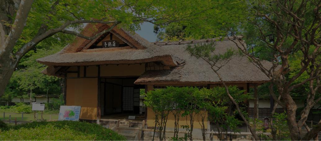茶室麟閣 Chashitsu Rinkaku